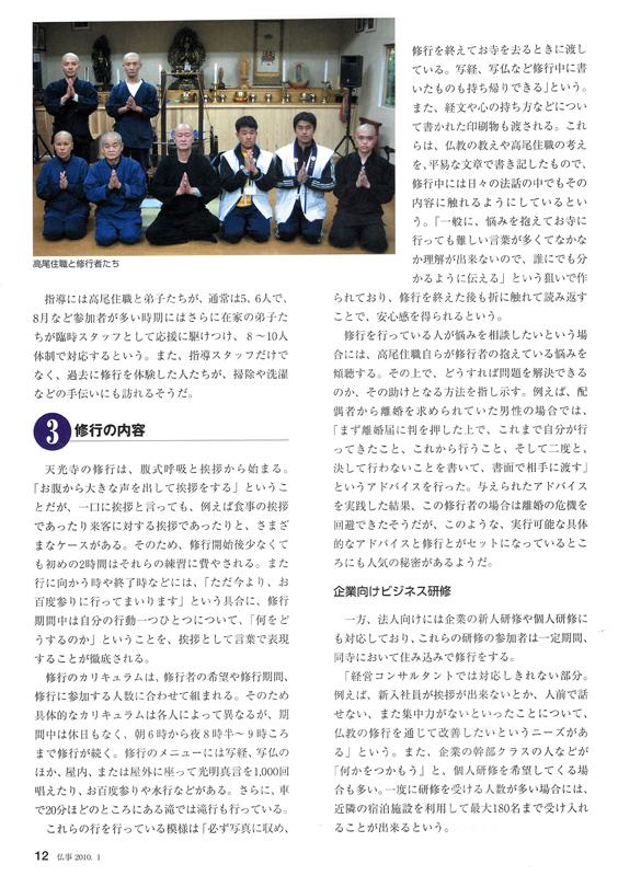 月刊仏事02