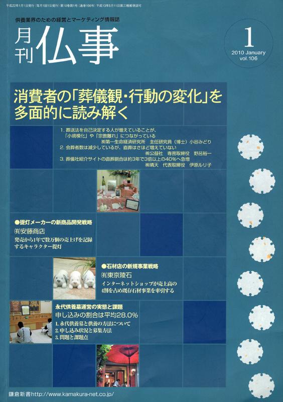 月刊仏事表紙