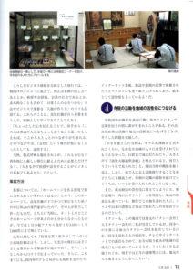 月刊仏事04