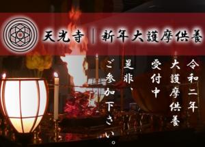 天光寺新年護摩焚きサムネイル令和2年
