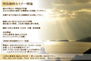 特別無料セミナー開催(天光寺)
