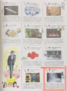 POPPEYE 滝行紹介02