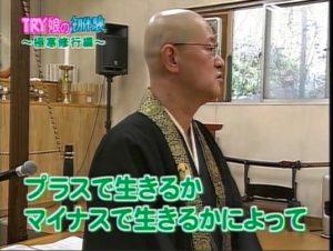 TBS 噂の東京マガジン TRY娘04