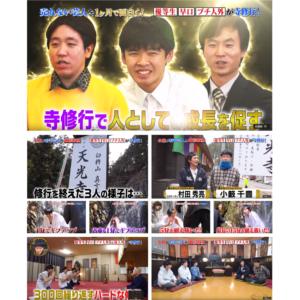 大阪チャンネル(小藪、村田)