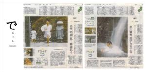 2020年3月読売新聞夕刊