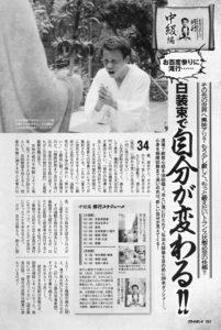 週刊プレイボーイ02