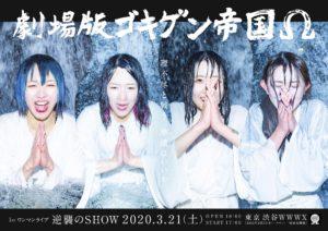 劇場版ゴキゲン帝国 滝行01