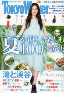 東京ウォーカー2014.No.15 01