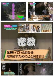 TBS-噂の東京マガジン TRY娘