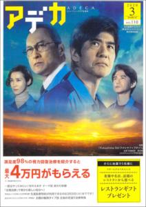 アデカビューティークラブ会情報誌01