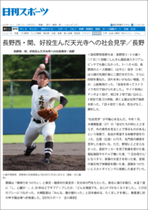 日刊スポーツ|天光寺への社会見学